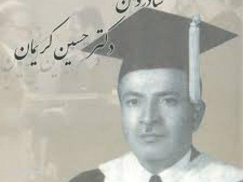 زنده یاد حسین کریمان